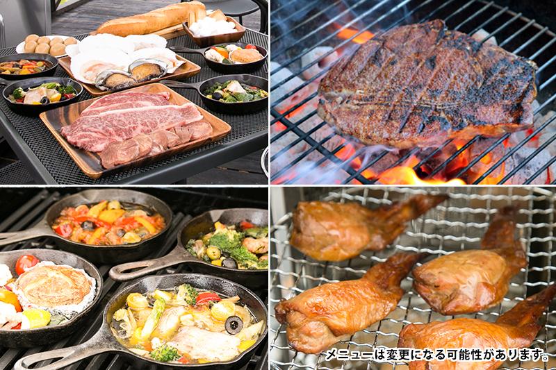 大人BBQ+朝食4人前付 プラン